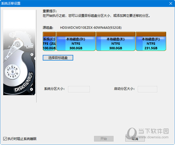 DiskGenius32位破解版