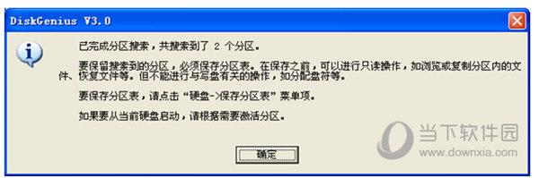 DiskGenius32位专业版