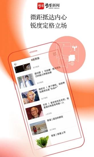 紫牛新闻 V4.4.0 安卓版截图3