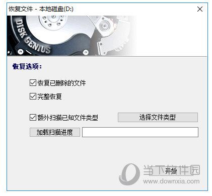 DiskGenius5.4注册码生成器