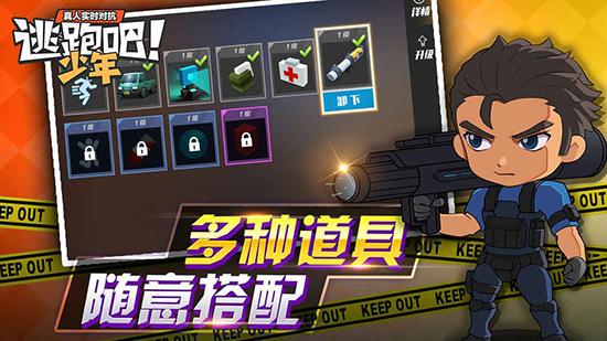 逃跑吧少年全角色破解版 V7.6.1 安卓免费版截图4