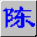 陈桥五笔输入法 V6.8 免费版