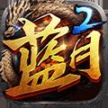 蓝月传奇2无限龙币版 V0.1 安卓免费版