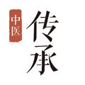 中医传承宝 V2.7.4 安卓版