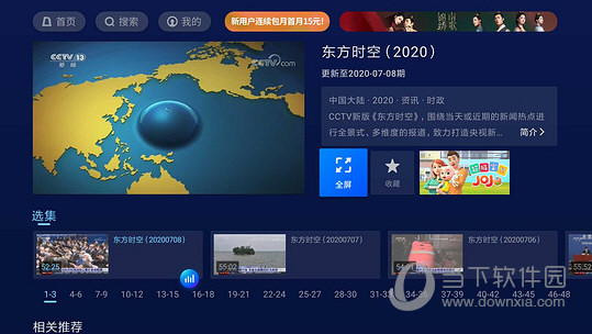 CCTV新视听电脑版下载