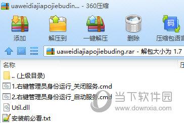 华为电脑管家11.0破解文件