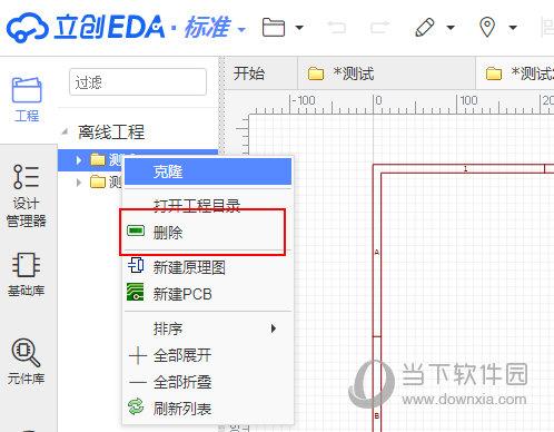 立创EDA怎么删除工程