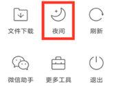 手机QQ浏览器怎么设置夜间模式 更好的保护你的眼睛