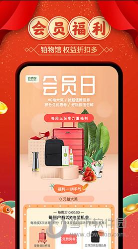 锦江酒店iOS版