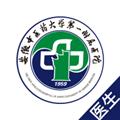 安徽省中医院医护版 V3.7.3 安卓版