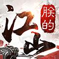 朕的江山元宝版 V2.11.58 安卓版