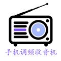 金金调频收音机 V1.5.1 安卓版