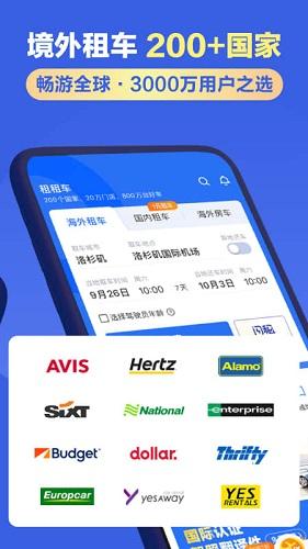 租租车手机客户端 V5.4.210106 安卓官方版截图2