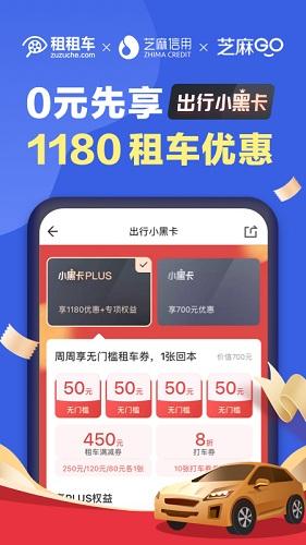 租租车手机客户端 V5.4.210106 安卓官方版截图5