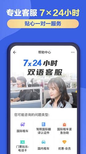 租租车手机客户端 V5.4.210106 安卓官方版截图4