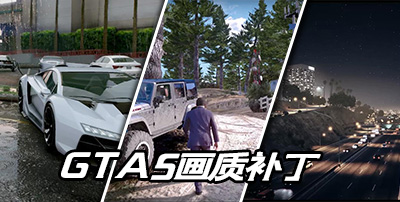 GTA5画质补丁
