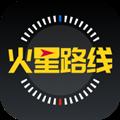 火星路线软件 V2.5.9 安卓版