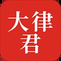 大律君律师端 V1.0.3 安卓版