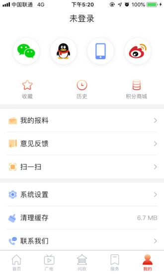 掌上武汉 V5.6.2 安卓版截图5