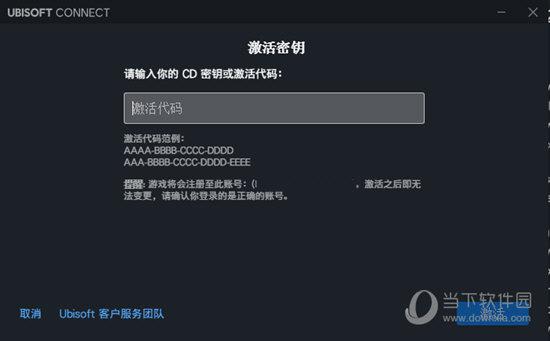 ubisoft connect输入激活代码