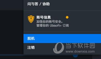 ubisoft connect脱机模式运行