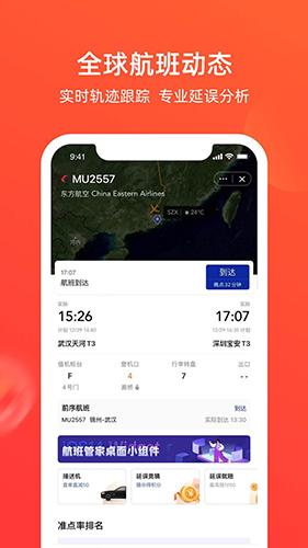 航班管家手机版 V8.0.6 安卓官方版截图3