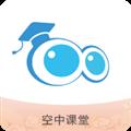 空中课堂 V9.1 安卓最新版