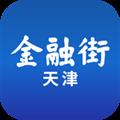 金融街天津 V1.2.1 iPhone版