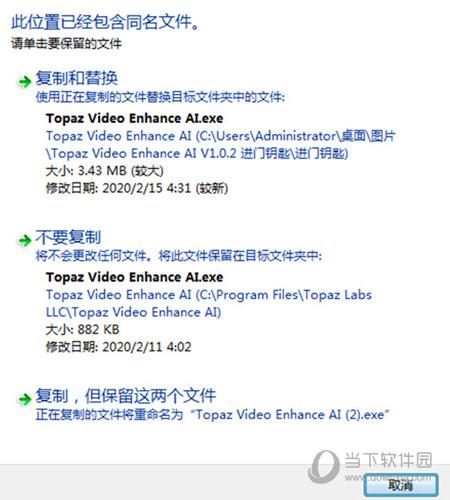 Topaz Video Enhance AI 中文破解版