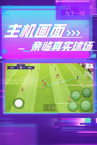 实况足球内购免费版 V5.2.0 安卓版截图4