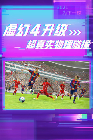 实况足球内购免费版 V5.2.0 安卓版截图2