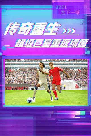 实况足球内购免费版 V5.2.0 安卓版截图3