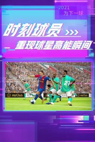 实况足球内购免费版 V5.2.0 安卓版截图5