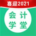会计学堂 V3.1.74 安卓版