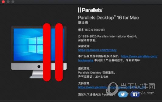 Parallels Desktop破解版
