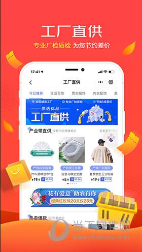 京东京喜app