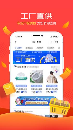 京喜 V4.9.2 安卓官方版截图1