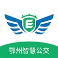 鄂州智慧公交 V1.0.3 安卓版