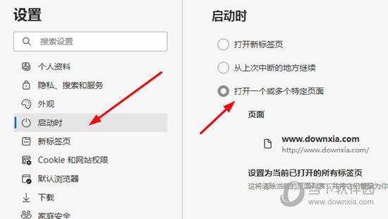 edge浏览器设置主页
