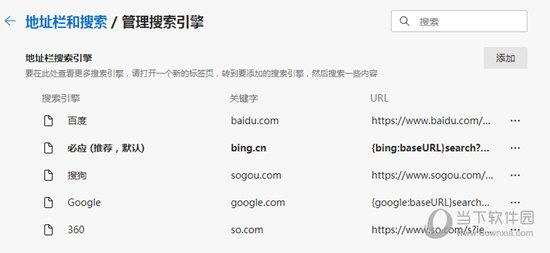 Edge管理搜索引擎