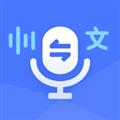 录音转文字极速版 V3.4.4 安卓版