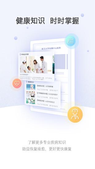 上海中山医院 V2.4.0 安卓版截图5