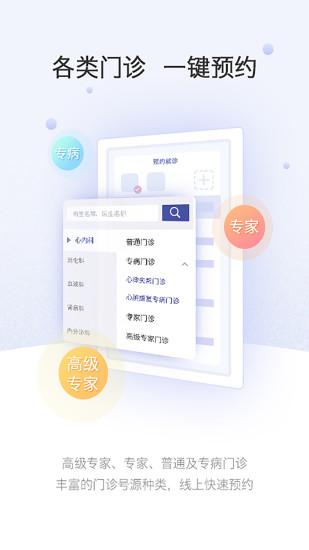 上海中山医院 V2.4.0 安卓版截图2