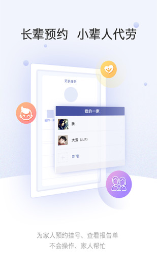 上海中山医院 V2.4.0 安卓版截图4