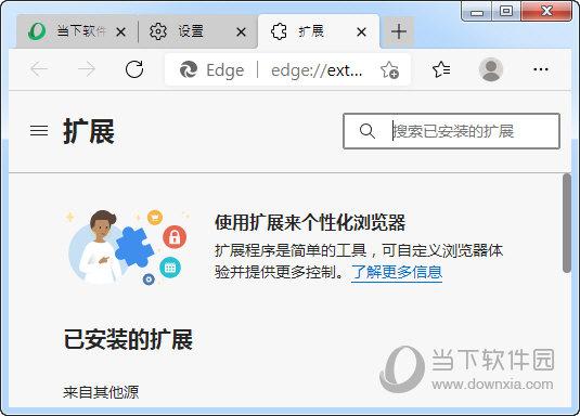 edge支持现代浏览器功能