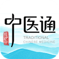 中医通 V5.1.8 安卓版