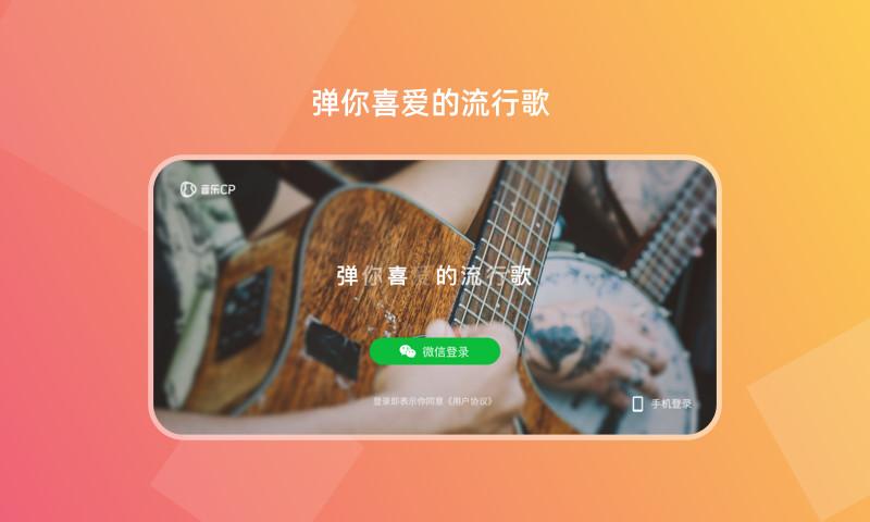 音乐CP V5.0.8 安卓版截图1