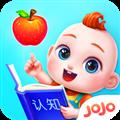 JOJO认知启蒙 V9.55.10.00 安卓版