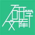 研学文库 V1.0.6 安卓版