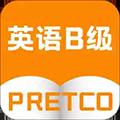 英语B级统考 V1.0.0 安卓版